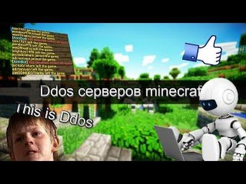 ddos сервера minecraft | ddos minecraft server tool | ddos ...