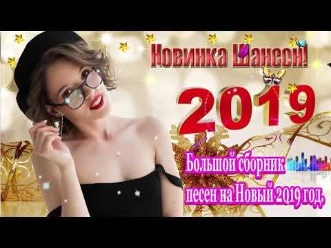 Песни спетые Душой!!! Сборник клипов 2020!!! Вот Большой cборник Песня песен на Новый 2020