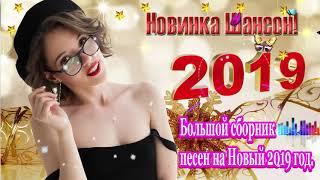 Песни спетые Душой!!! Сборник клипов 2019!!! Вот Большой cборник Песня песен на Новый 2020