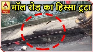 Nainital: WATCH Part Of Mall Road Breaking, Falling In Naini Lake | ABP News