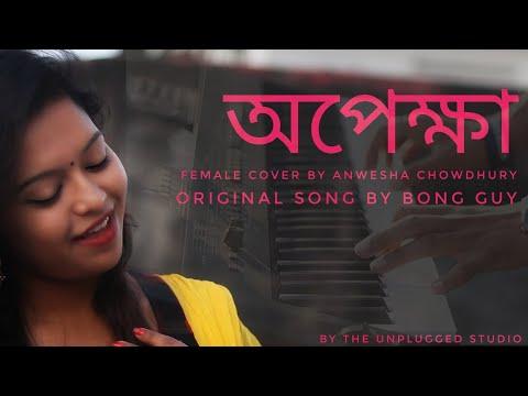 opekkha-female-cover-by-anwesha-chowdhury-and-souhridya-bhattacharjee-|-original-song-by-bong-guy|