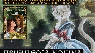 """ПРИНЦЕССА-КОШКА (Аудиосборник """"Французские сказки"""")"""