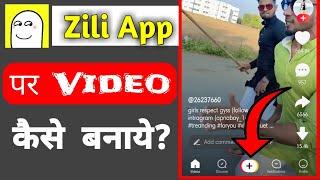 Zili App Me Video Kaise Banaye | Zili app par video kaise banaye | How to make video in zili app screenshot 3