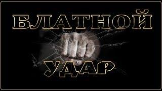 Download СУПЕР БЛАТНОЙ УДАР- ШАНСОН Mp3 and Videos