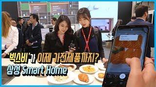 갤럭시 S9 최초 탑재된 '스마트싱스', 얼마나 편리할까? (Samsung, Smart Things, IOT)