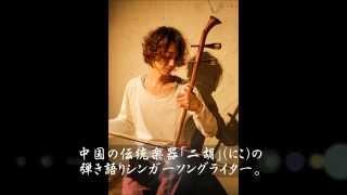 中国の伝統楽器「二胡(にこ)」の弾き語りシンガーソングライター・里...