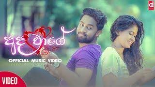 Ada Waage Lassana Dawasaka - Asanka Jayawardhana Official Music Video 2019 | Sinhala New Songs 2019