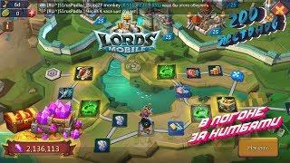 Lords Mobile! Поручения Гильдии (ПГ) + Погоня за нимбами