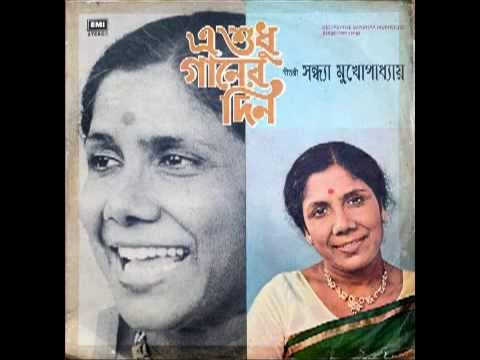 Bengali Filmi Music | Geetashree Sandhya Mukherjee, E shudhu ganeer din, Side 2
