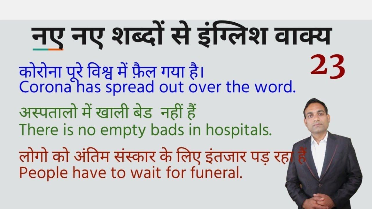 Video 23 Daily use English sentences with Hindi meaning, हिंदी व इंग्लिश में डेली बोलचाल के वाक्य