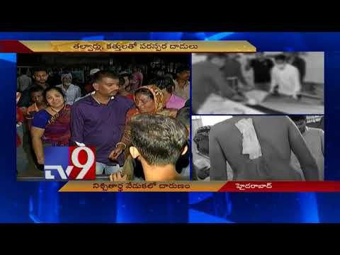 Murder at engagement ceremony in Hyderabad's Old City - TV9