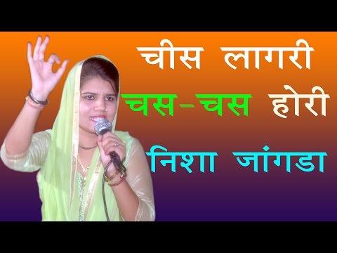 Chis Lagri Chas Chas Hori | Nisha Jangra | New Haryanvi Ragni 2016 | Studio Star Music
