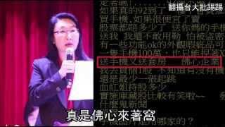 道歉然後呢? 92水餃~宏達電股東怕怕--蘋果日報