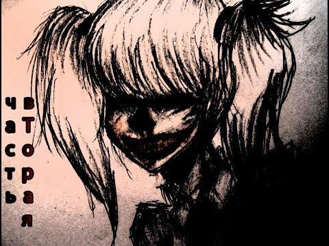 Рассказ про девочку-ведьму, самая страшная история на планете! Часть 2!