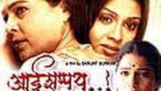 Marathi Movie - Aai Shapath - 1/12 - Reema Lagoo, Manasi Salvi, Shreyas Talpade & Ankush Chowdary
