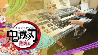TVアニメ「鬼滅の刃」遊郭編 第1弾PV BGM / エレクトーン演奏