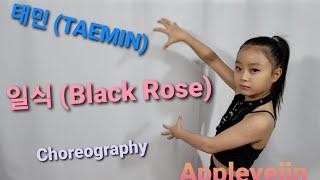 태민 (TAEMIN) - 일식 (Black Rose) …