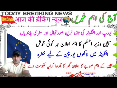 Today important News from Spain and Europe in Urdu/Hindi|Ayuda de alquiler|Eu settlement Scheme News