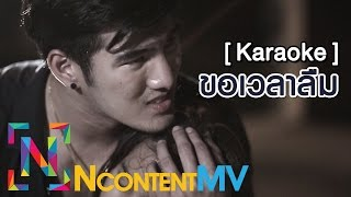 ขอเวลาลืม - Aun Feeble Heart Feat. Ouiai [Karaoke]