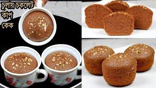 দুনিয়ার সবচেয়ে সহজে চুলায় চকলেট কাপ কেক রেসিপি | Chocolate Cup Cake | Without Oven | Cake Recipe