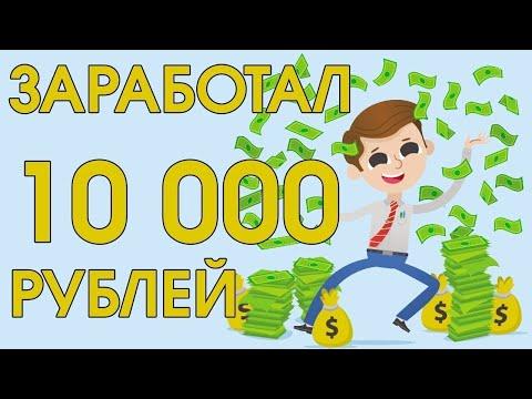Как заработать деньги с телефона прямо сейчас. Заработок 69000 рублей на опросниках