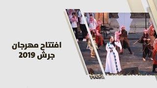 افتتاح مهرجان جرش 2019
