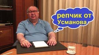 Усманов зачитал рэп Навальному