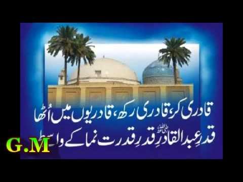 Bera Theenda Paar Dastagir Je Kare _ Sindhi Naat Full HD * Dastageer Ya Gaus Azam