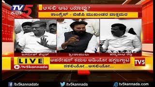 ಅಸಲಿ ಆಟ ಯಾವುದಯ್ಯ..? | Karnataka Bjp Operation Kamala Audio | TV5 Kannada
