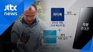 양진호, 직원 휴대전화 무차별 해킹…통화·문자만 6만건 ↑