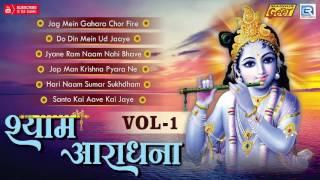 Rajkumar Swami Bhajan 2017 | Shyam Aradhana | Part 1 | Bhakti Song | Rajasthani Audio Jukebox