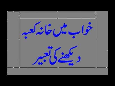 neend mein khana kaba jaise haseen aur khoobsurat khwab dekhne ki tabeer| interpretation
