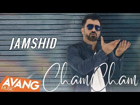 Jamshid - Cham Cham (Клипхои Эрони 2019)