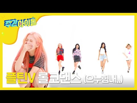 [Weekly Idol EP.358] PRISTIN V Rollercoaster Dance~ As You Please Get It