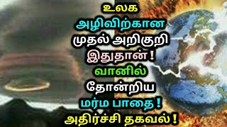 உலக அழிவிற்கான முதல் அறிகுறி இதுதான் ! வானில் தோன்றிய மர்ம பாதை ! அதிர்ச்சி தகவல் ! Tamil news