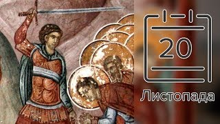 видео Церковний православний календар на грудень 2016 – свята