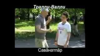 Весёлые уроки чувашского языка - 8 - изучение чувашского через немецкий