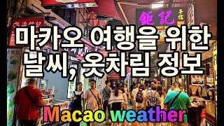 마카오 날씨, 여행 옷차림, 자외선 지수, 월별 기후 …