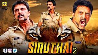 Siruthai² (2021) Tamil Dubbed Full Action Movie   Veera Madakari   Maanikya, Sudeep, Ragini Dwivedi