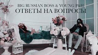 BIG RUSSIAN BOSS & YOUNG P&H ОТВЕТЫ НА ВОПРОСЫ.