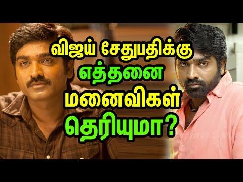 விஜய் சேதுபதிக்கு இத்தனை மனைவியா | Tamil Cinema News | Kollywood | Tamil Cinema Seithigal
