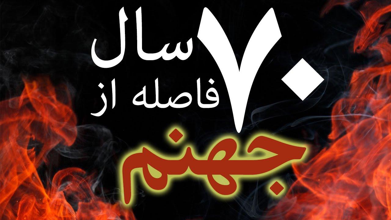ثواب روزه یکروز = به هفتاد سال فاصله از جهنم