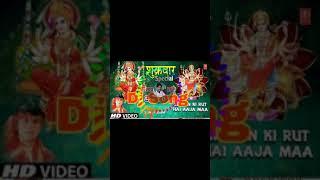 audeo-song-mp3-2019-sawan-ki-rut-hai-aaja-maa-dj-guddu-raja