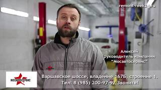 """Как делают ремонт рулевых реек в Москве. """"Мосавтосервис""""."""
