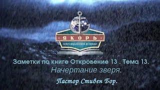 Урок 13. Заметки по книге Откровение. Начертание зверя. Стивен Бор.