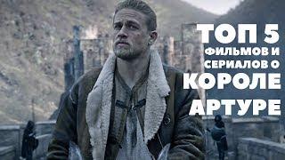 [Кратко о всяком]: ТОП-5 фильмов и сериалов о Короле Артуре