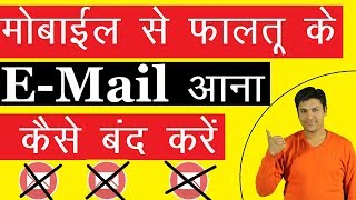 How To Stop Useless Emails From Mobile | Hindi
