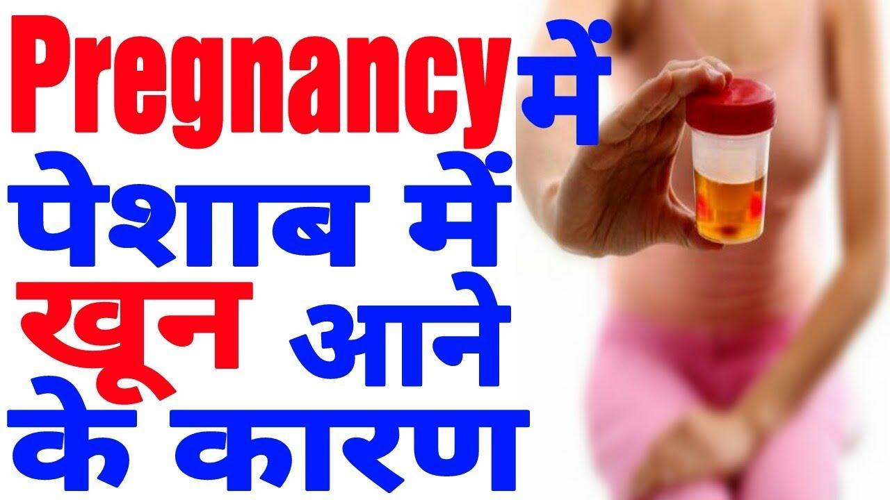 Pregnancy में पेशाब के साथ खून आने का कारण | Blood In Urine During  Pregnancy Hindi | Pesab Se Khun