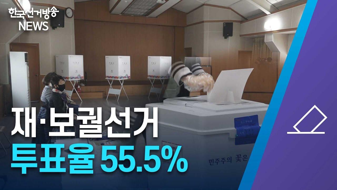 한국선거방송 뉴스(4월 9일 방송)