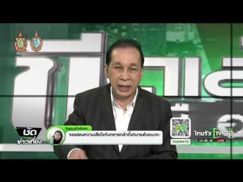 ย้อนหลัง ขีดเส้นใต้เมืองไทย : เปิดปมปฏิรูปพนักงานสอบสวน   16-08-59   ชัดข่าวเที่ยง   ThairathTV
